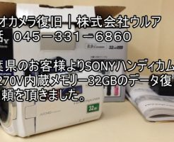 HDR-CX270V内蔵メモリ復元