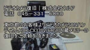 HDR-CX370V内蔵メモリ復元
