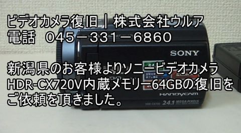 HDR-CX720V内蔵メモリ復元
