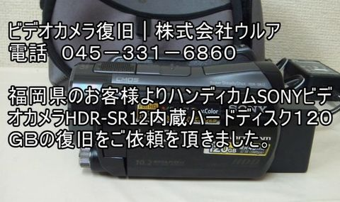 HDR-SR12内蔵HDD復元