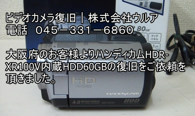 HDR-XR100内蔵HDD復元