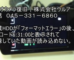 HDR-XR150内蔵HDD復元