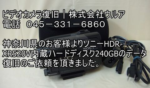 HDR-XR520V内蔵HDD復元