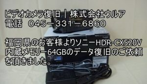 HDR-CX520V内蔵メモリ復元